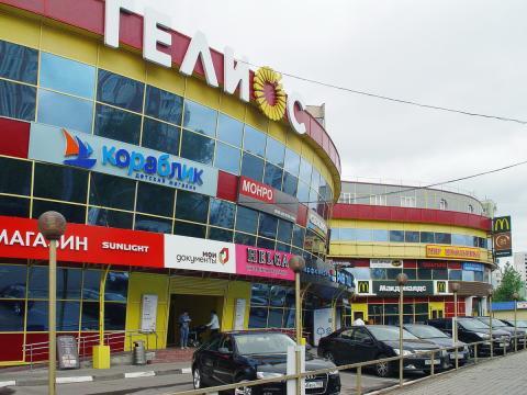 Торговый центр ГЕЛИОС. Город Королев, проспект Космонавтов
